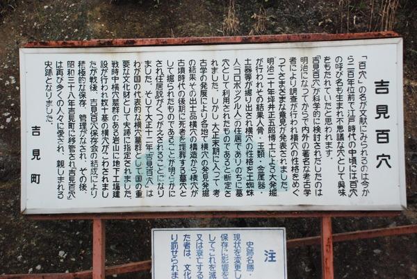 吉見百穴 (2)