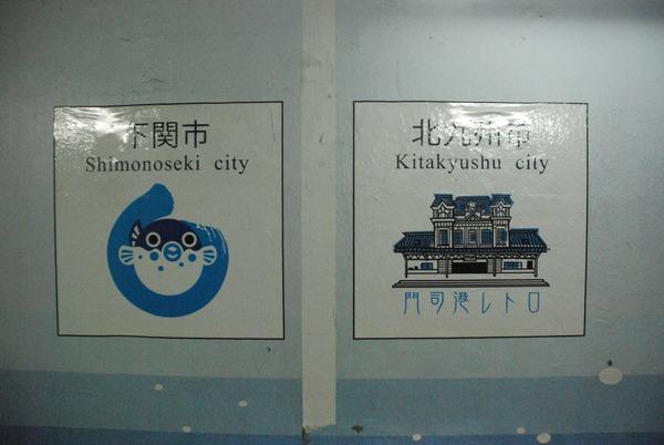 関門トンネル人道 (9)