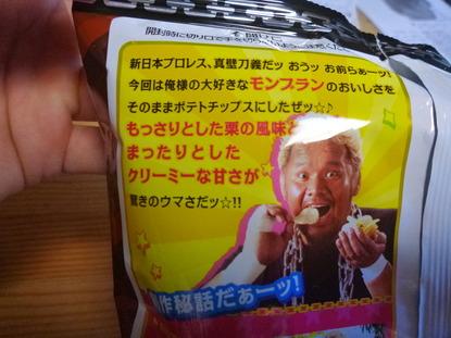 ポテトチップスモンブラン味 (4)