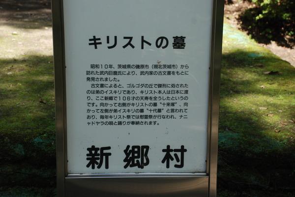 キリストの里公園 (12)