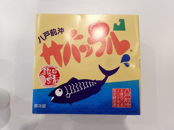 美松 サバップル (8)