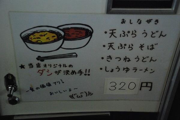 オレンジハット茂呂店 (8)