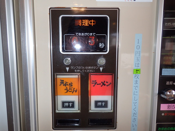 自販機食堂 (7)