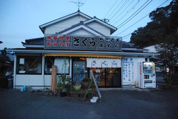 地魚 さくら (1)