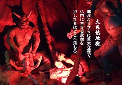 華厳宗正観寺 八大地獄 (8)