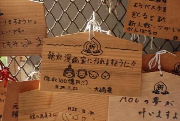 桃太郎神社 (16)