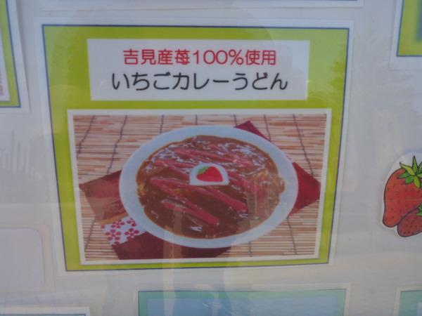 いちごカレーうどん (4)