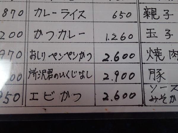 ゆき藤 (2)