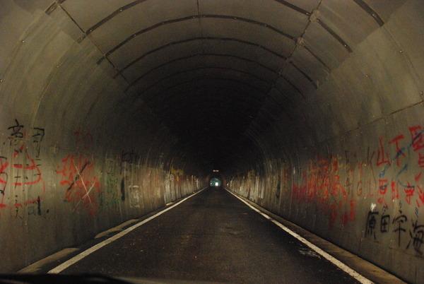 旧本坂トンネル (8)
