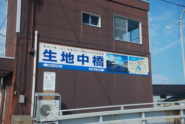 生地中橋 (2)