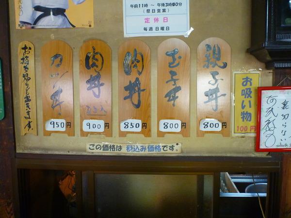 松尾食堂 (1)