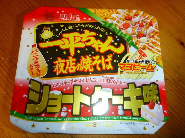 一平ちゃんショートケーキ味 (1)