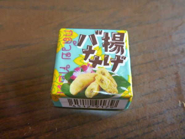 チロルチョコカレーパン味揚げバナナ味 (7)
