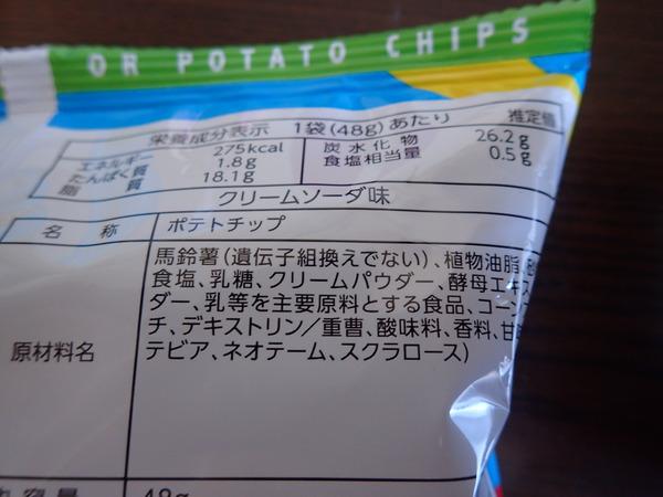 ポテチクリームソーダ味 (4)