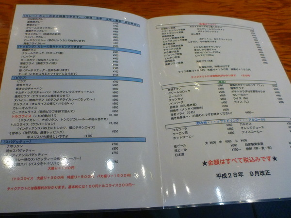HANAMARU厨房 (1)