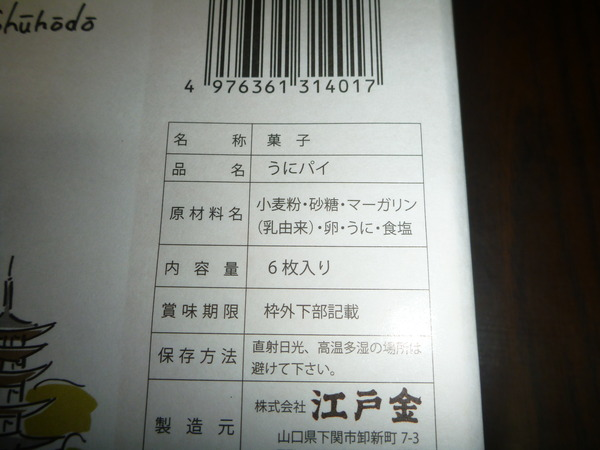 うにパイ (2)