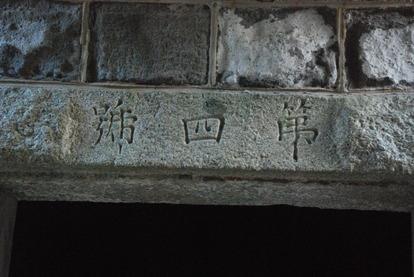 佐世保砲台跡 (10)