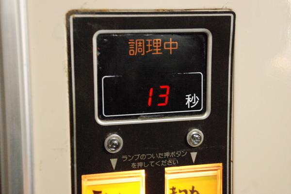 横田自販機コーナー (5)
