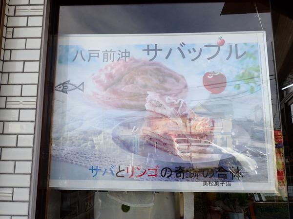 美松 サバップル (7)
