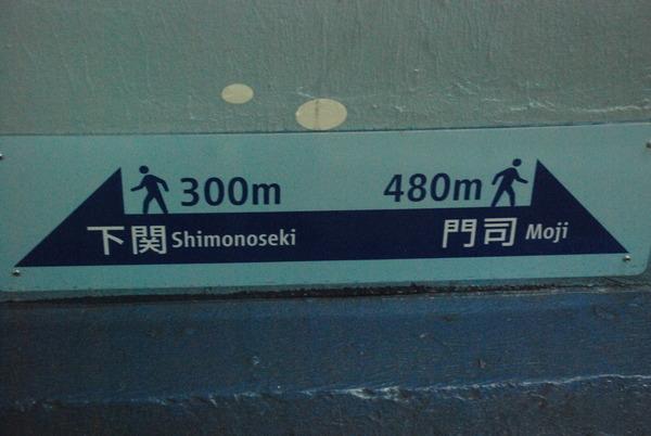 関門トンネル人道 (7)