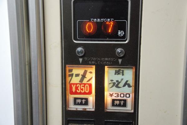 自販機のお店 風花 (1)