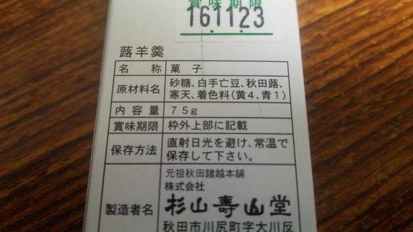 ふき羊羹 (2)