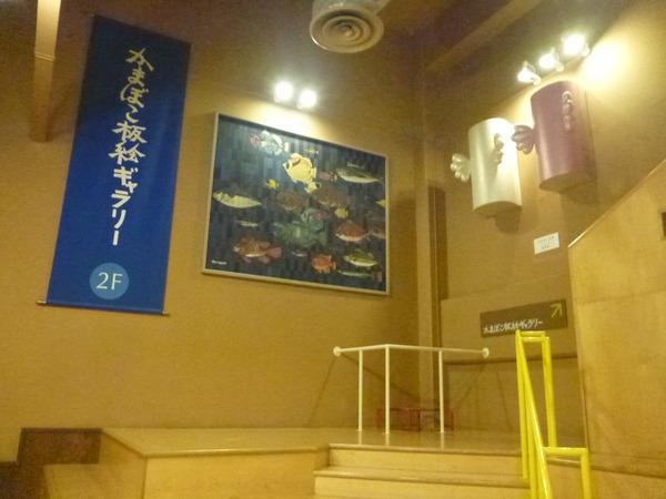 かまぼこ博物館 (8)