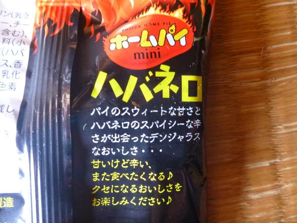 ハバネロチョコ&パイ (7)