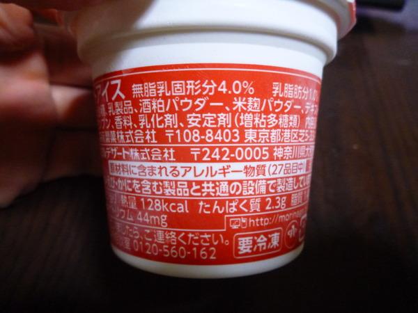甘酒アイス (2)