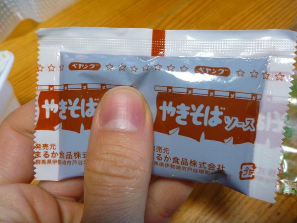 ぺヤングチョコレート味 (4)