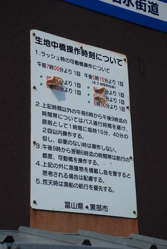 生地中橋 (6)
