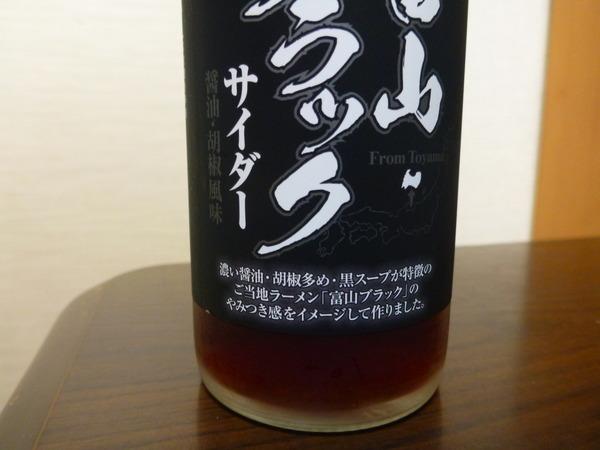 富山ブラックサイダー (2)