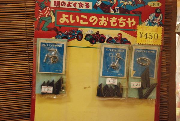 駄菓子屋さん博物館 (15)