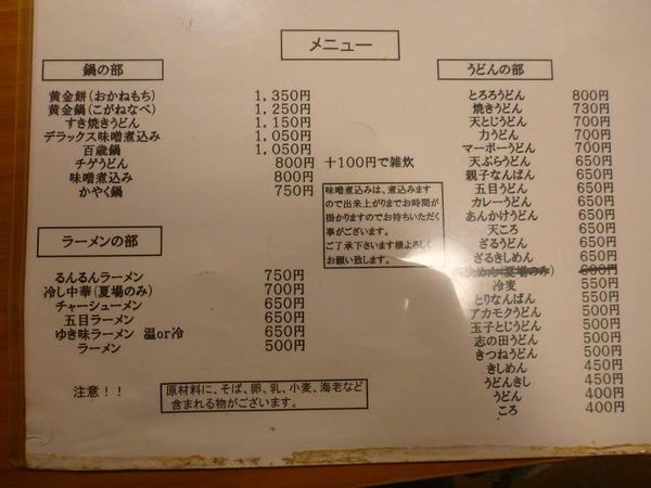 三角庵 (1)