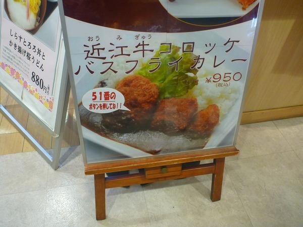 大津SA下り (1)