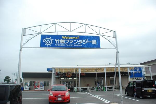竹島ファンタジー館 (1)