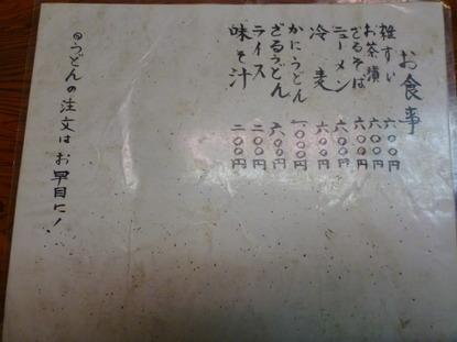 安兵衛 (2)