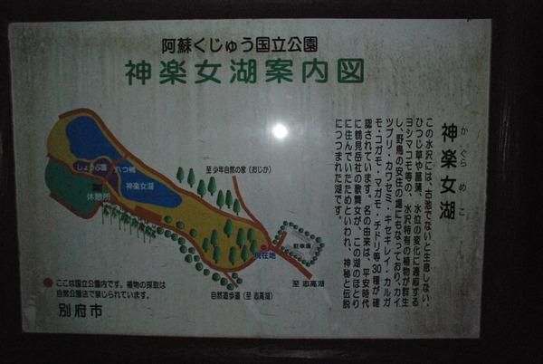 神楽女湖 (3)