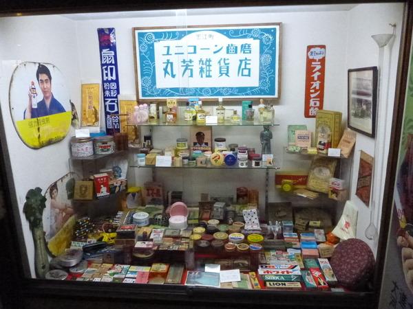 昭和レトロ博物館 (28)