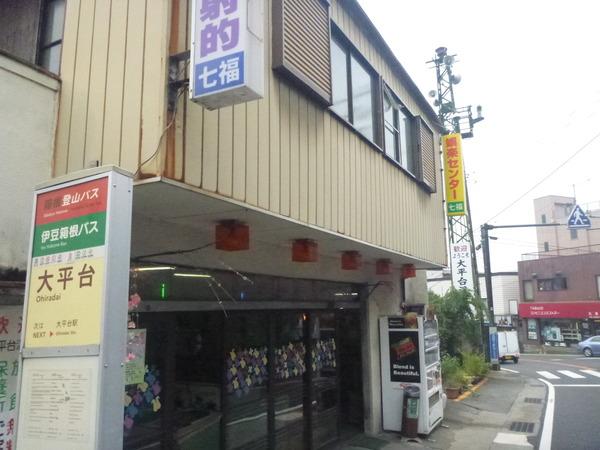 娯楽センター七福 (1)