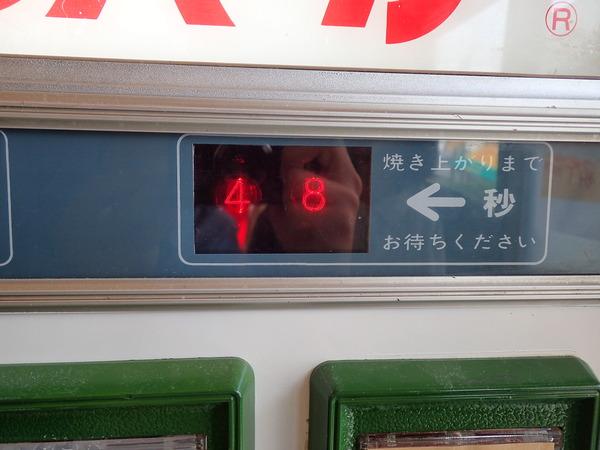 自販機食堂 (9)