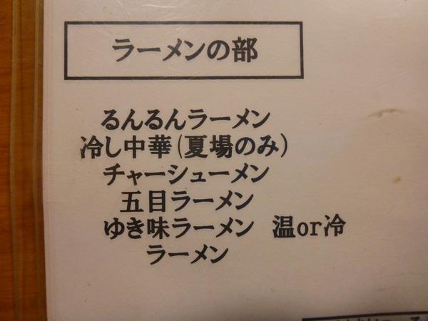 三角庵 (2)