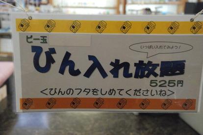 黄金崎クリスタルパーク (24)