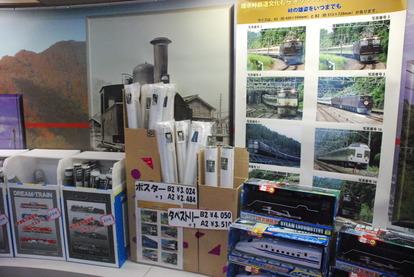鉄道文化村 (18)