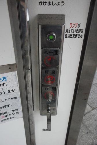 ハイテクトイレ (4)