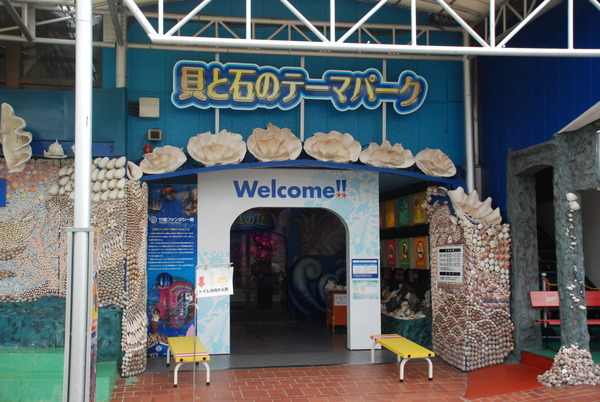 竹島ファンタジー館 (2)