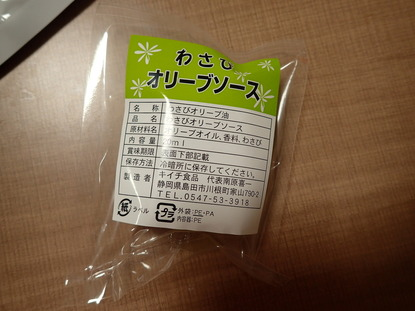 わさびカレー (5)