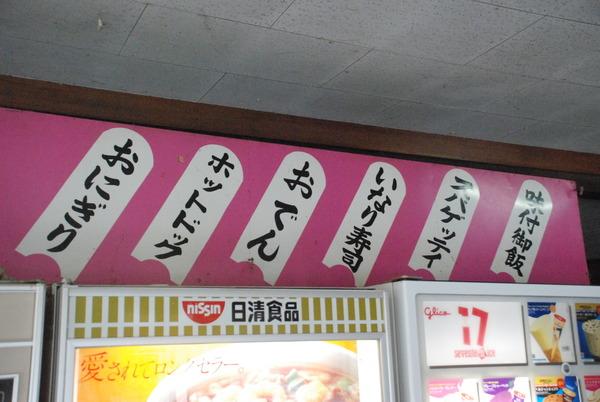 雲沢観光ドライブイン (9)