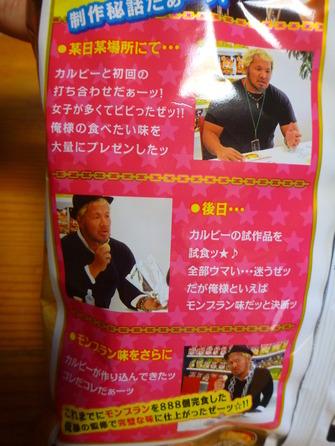 ポテトチップスモンブラン味 (5)