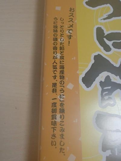 うに饅頭 (2)